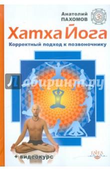 Хатха-йога: корректный подход к позвоночнику (+DVD)