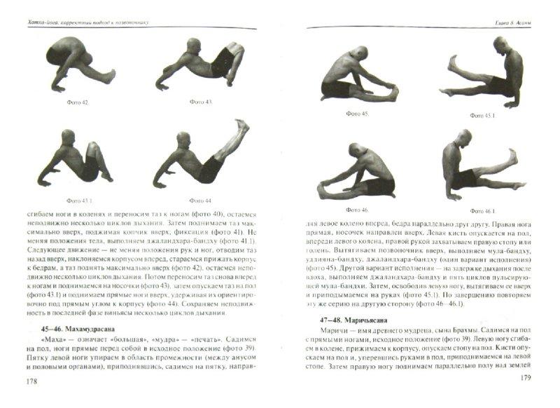 йога хатха для начинающих скачать книгу