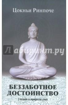Беззаботное достоинство. Учение о природе умаРелигии мира<br>Цокньи Ринпоче - лама-перерожденец, получивший духовное образование в тибетской буддийской традиции и с 1990 года дающий учения по всему миру. В данной книге, состоящей из транскриптов его устных учений, автор рассказывает о Великом совершенстве дзог-чен, о природе реальности и необходимости ее прямого постижения, а также учит тому, как устранить пелену неведения, омрачающего наше сознание с незапамятных времен. Простая, прямолинейная и проникновенная книга Беззаботное достоинство захватывает ум читателя, приводя его к более глубокому пониманию собственной природы.<br>