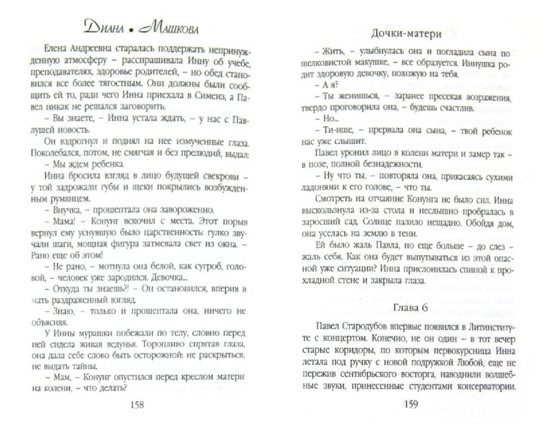 Иллюстрация 1 из 2 для Дочки-матери - Диана Машкова | Лабиринт - книги. Источник: Лабиринт