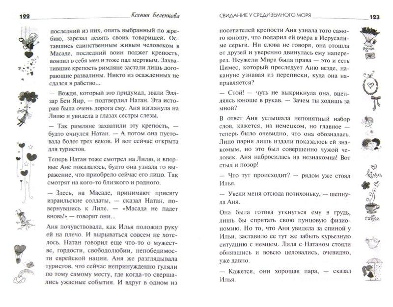 Иллюстрация 1 из 5 для Свидание у Средиземного моря - Ксения Беленкова   Лабиринт - книги. Источник: Лабиринт