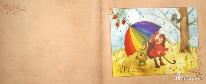 Иллюстрация 1 из 21 для Жила-была Я - Виктория Кирдий   Лабиринт - книги. Источник: Лабиринт