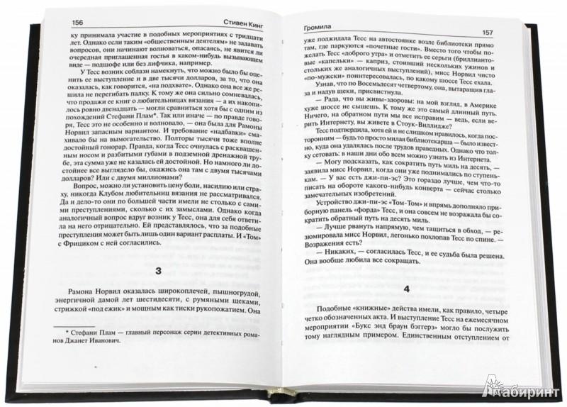 Иллюстрация 1 из 21 для Тьма, - и больше ничего - Стивен Кинг   Лабиринт - книги. Источник: Лабиринт