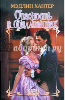 Опасность в бриллиантахИсторический сентиментальный роман<br>Разве хозяйка небольшого цветочного магазина пара светскому повесе Тристану, герцогу Каслфорду? Для супруги Дафна Джойс бедна и незнатна, а для любовницы чересчур независима и респектабельна.<br>Однако герцог мечтает об этой женщине с той секунды, как впервые увидел ее. И каждый раз, когда пускает в ход свое мужское обаяние - получает решительный отпор.<br>Но внезапно Тристану становится известно, что у них с Дафной имеется общий враг, совместная борьба против которого поможет Каслфорду заслужить доверие прекрасной цветочницы. А от доверия - лишь шаг до настоящей любви…<br>