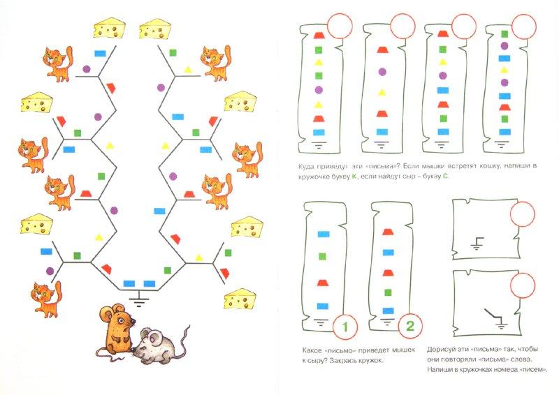 Иллюстрация 1 из 13 для Учимся ходить по карте | Лабиринт - книги. Источник: Лабиринт