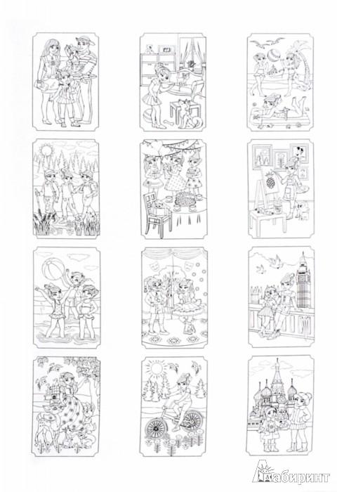 Иллюстрация 1 из 4 для Книжки-невидимки. Красавица | Лабиринт - книги. Источник: Лабиринт