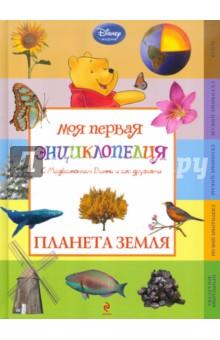 Планета Земля обложка книги