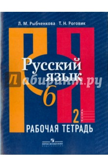 Русский язык 6 класс. Рабочая тетрадь. В 2-х частях. Часть 2