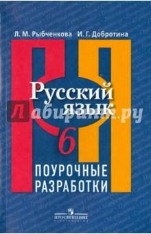 Русский язык. Поурочные разработки. 6 класс