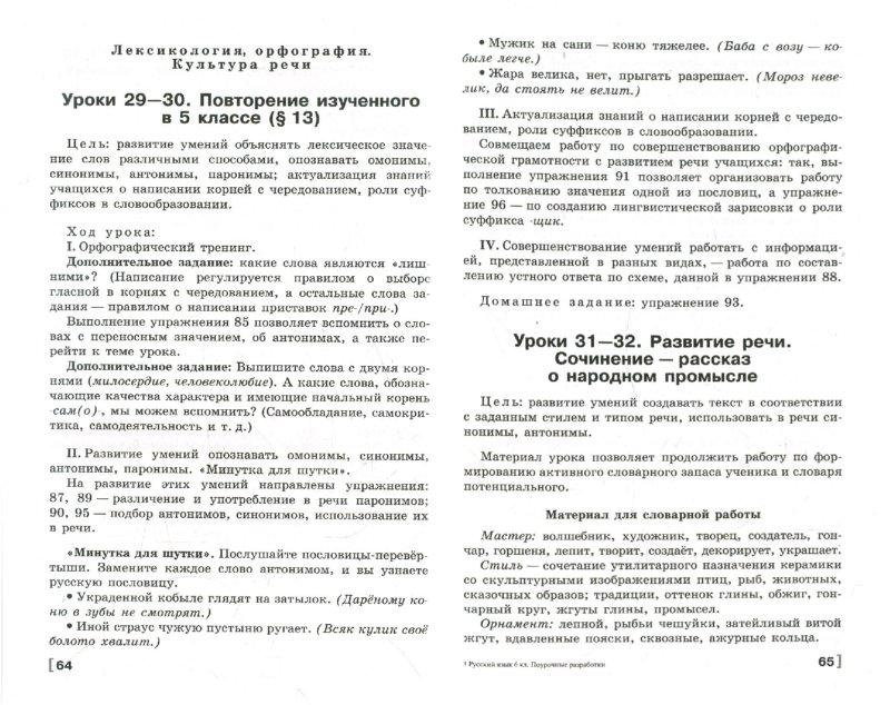 Учебник Рыбченкова 6 Класс