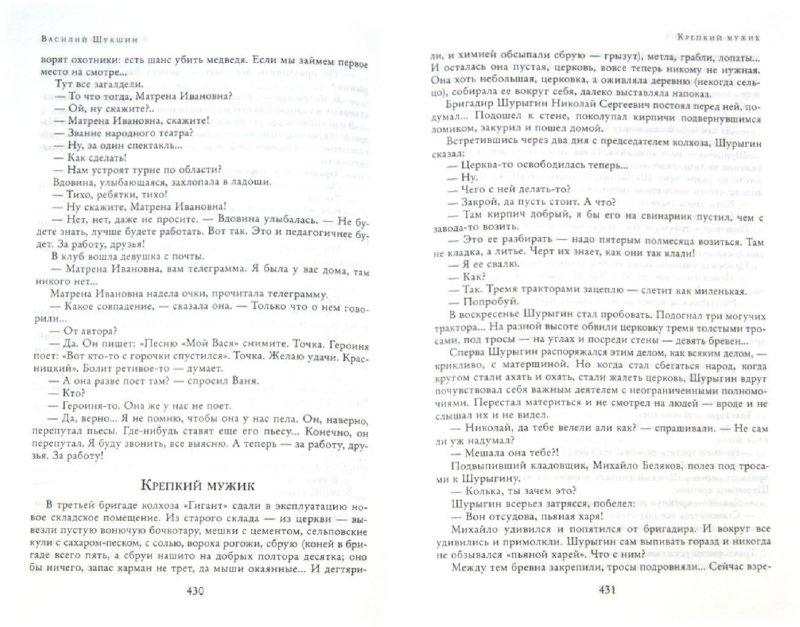 Иллюстрация 1 из 7 для Полное собрание рассказов в одном томе - Василий Шукшин | Лабиринт - книги. Источник: Лабиринт