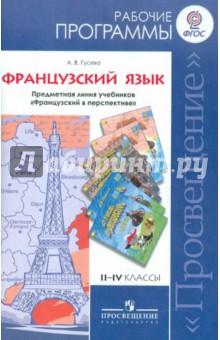 Французский язык. Рабочие программы. Предметная линия уч. Французский в перспективе . II-IV класс