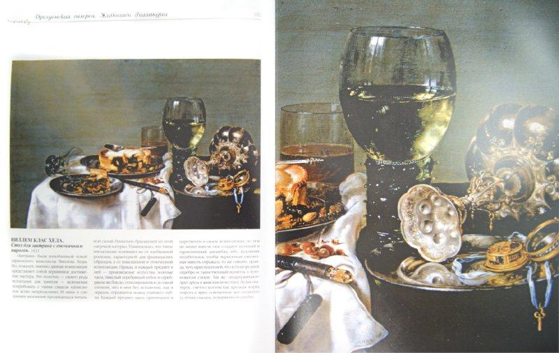 Иллюстрация 1 из 46 для Шедевры живописи из крупнейших музеев мира | Лабиринт - книги. Источник: Лабиринт