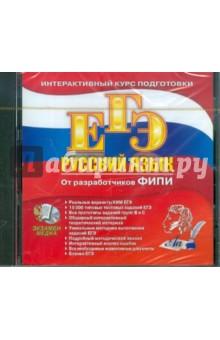 ЕГЭ Русский язык (CDpc)
