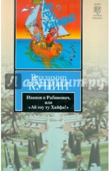 Иванов и Рабинович, или Ай гоу ту Хайфа