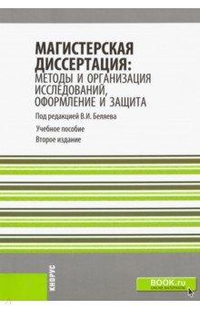 Магистерская диссертация: методы и организация исследований, оформление и защита. Учебное пособие