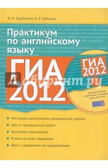 ГИА 2012. Практикум по английскому языку. Учебное пособие (+ CDmp3)