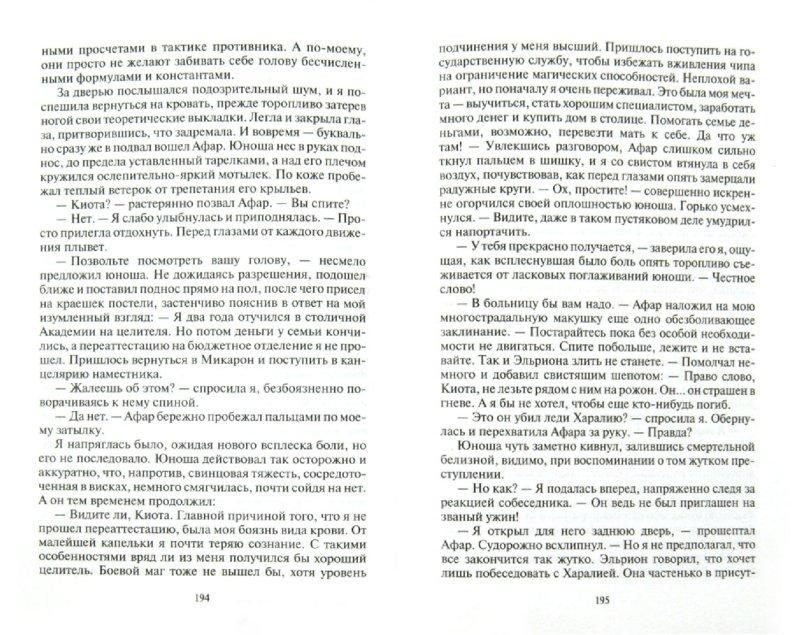 Иллюстрация 1 из 7 для Частная магическая практика 2. Заговор - Елена Малиновская | Лабиринт - книги. Источник: Лабиринт
