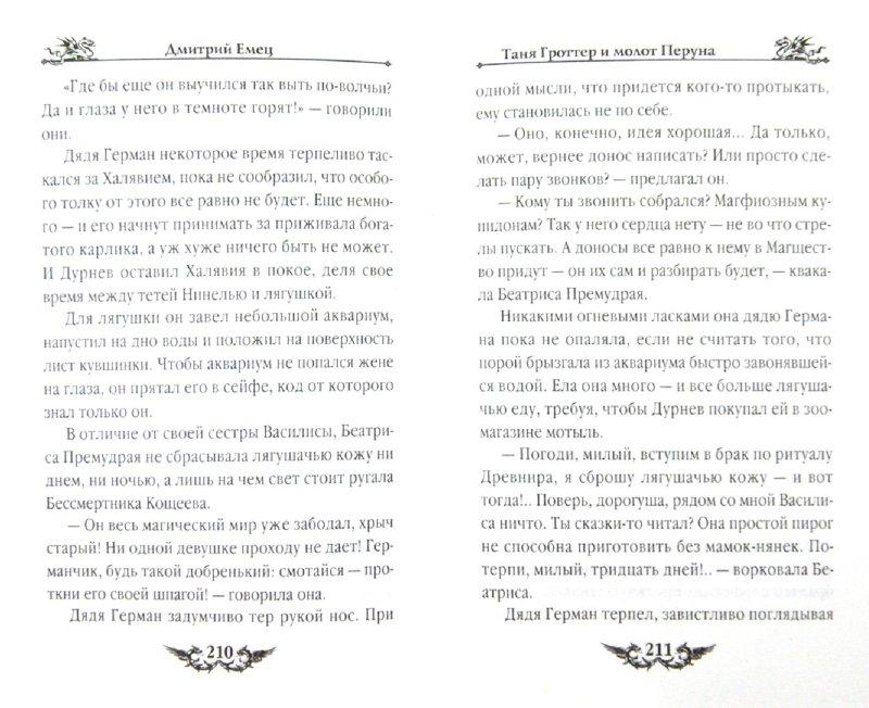 Иллюстрация 1 из 26 для Таня Гроттер и молот Перуна - Дмитрий Емец | Лабиринт - книги. Источник: Лабиринт