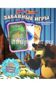 Настольная игра Маша и Медведь. Забавные игры. Развивающая книжка