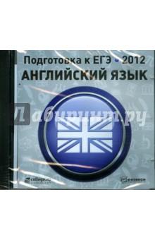 Обложка книги Подготовка к ЕГЭ 2012. Английский язык (CDpc)