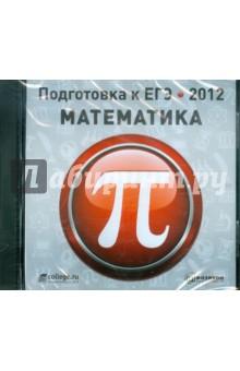 Обложка книги Подготовка к ЕГЭ 2012. Математика (CDpc)
