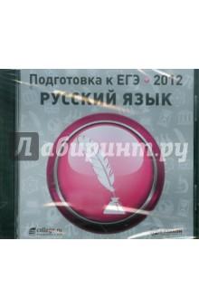Обложка книги Подготовка к ЕГЭ 2012. Русский язык (CDpc)