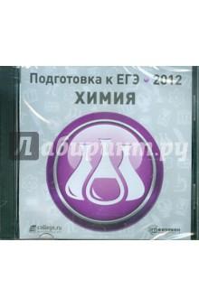 Обложка книги Подготовка к ЕГЭ 2012. Химия (CDpc)
