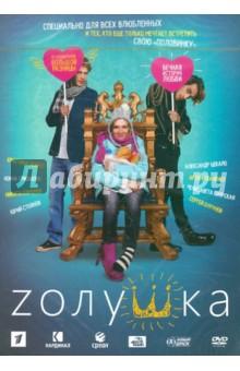 Z������ (DVD) ����� ����