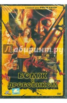 Айзнер Джейсон Бомж с дробовиком (DVD)