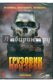 Грузовик-призрак (DVD)