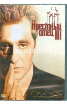 Крестный отец 3 (DVD) Новый диск