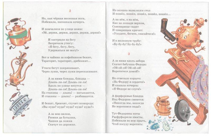 Иллюстрация 1 из 5 для Федорино горе - Корней Чуковский   Лабиринт - книги. Источник: Лабиринт