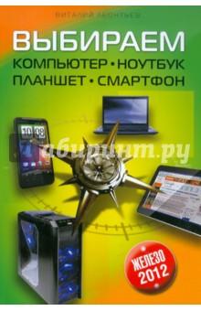 Выбираем компьютер, ноутбук, планшет, смартфон 2012