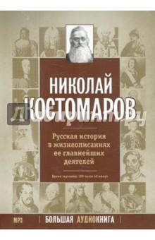 Русская история в жизнеописаниях ее главнейших деятелей (CDmp3) ИДДК