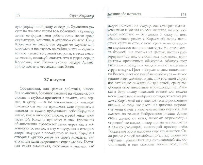 Иллюстрация 1 из 25 для Дневник обольстителя. Афоризмы - Серен Кьеркегор | Лабиринт - книги. Источник: Лабиринт