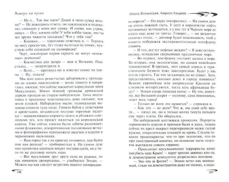 Иллюстрация 1 из 7 для Актеры на мушке - Волынская, Кащеев | Лабиринт - книги. Источник: Лабиринт