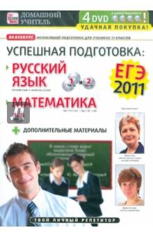 ЕГЭ 2011. Успешная подготовка к ЕГЭ: Русский язык. Математика + Дополнительные материалы (4 DVD)