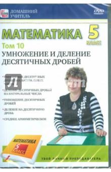 Математика 5 класс. Том 10 (DVD)