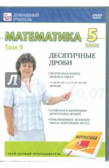 Математика 5 класс. Том 9 (DVD)Математика (5-9 классы)<br>Мы предлагаем вам видео-курс по программе математики 5 класса. Учитель математики пошагово и в доступной форме объяснит вам материал и станет вашим помощником при подготовке к урокам.<br>Он поможет вам:<br>- разобрать новую тему самостоятельно, если вы по какой-либо причине не смогли прослушать ее в школе;<br>- вернуться к трудной теме, если не поняли материал на уроке;<br>- закрепить полученные знания;<br>- повторить уже пройденный материал;<br>- эффективно подготовиться к контрольной работе;<br>- проверить полученные знания по отдельным частям темы с помощью интерактивных заданий.<br>В этом уроке объясняются темы:<br>- Десятичная запись дробных чисел<br>- Сравнение десятичных дробей<br>- Сложение и вычитание десятичных дробей<br>- Приближенные значения чисел. Округление чисел.<br>Режиссер: Игорь Пелинский<br>Программу ведет: преподаватель математики Наталья Луцкая<br>Продолжительность: 01:48:42<br>Язык: русский<br>Звук: 2.0 (DD)<br>Изображение: цветное<br>Формат: 16:9<br>Регион: all, PAL<br>