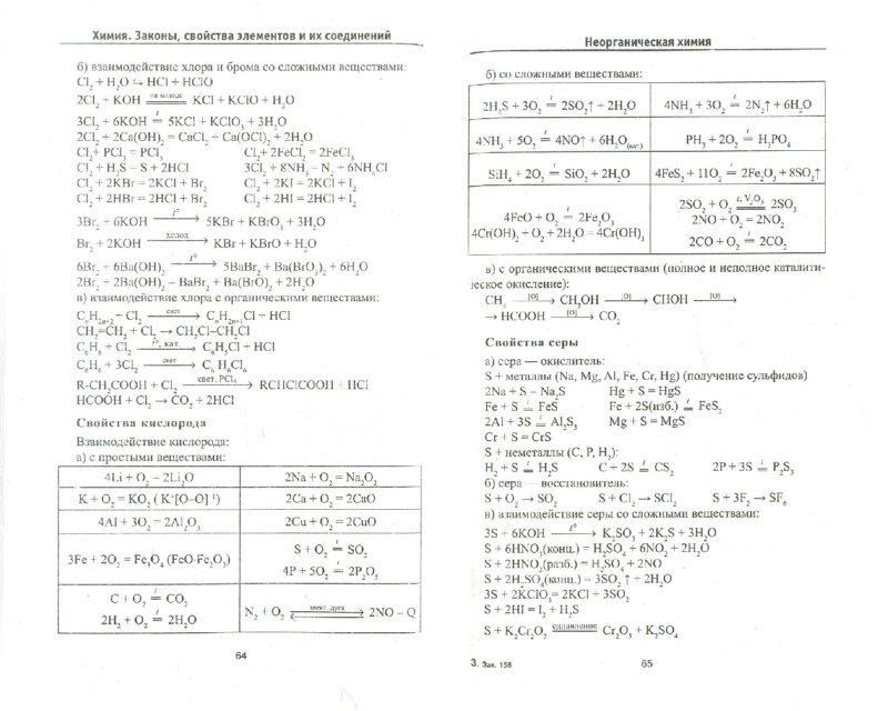 Иллюстрация 1 из 15 для Химия. Законы, свойства элементов и их соединений - Татьяна Литвинова   Лабиринт - книги. Источник: Лабиринт