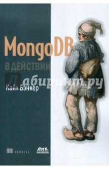 MongoDB в действииРуководства по пользованию программами<br>MongoDB - это документо-ориентированная база данных, предназначенная для гибкой, масштабируемой и очень быстрой работы даже при больших объемах данных. При ее проектировании изначально закладывалась высокая доступность, поддержка сложных динамических схем и простое распределение данных по нескольким серверам.<br>Эта книга представляет собой введение в MongoDB и документо-ориентированную модель данных. Она дает не только общую картину, необходимую разработчику, но и достаточно деталей, чтобы удовлетворить системного инженера. Многочисленные примеры помогут обрести уверенность в области моделирования данных - вопросе, который необычайно важен для разработки ПО. Вам понравится углубленное изложение различных функциональных возможностей, в том числе репликации, автосегментирования и развертывания.<br>