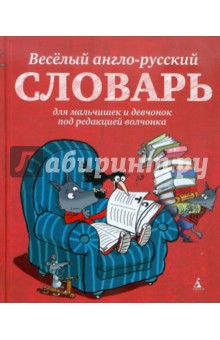 Веселый англо-русский словарь для мальчишек и девчонок под редакцией волчонка