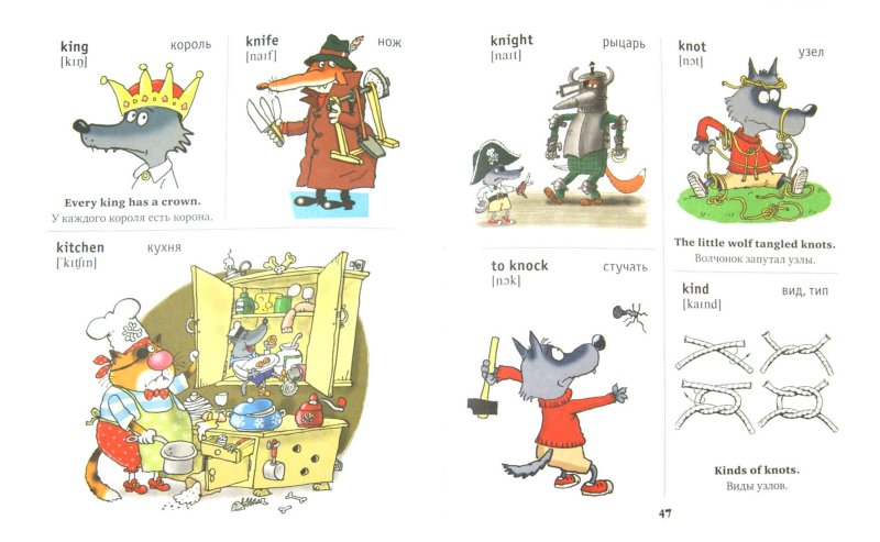 Иллюстрация 1 из 43 для Веселый англо-русский словарь для мальчишек и девчонок под редакцией волчонка | Лабиринт - книги. Источник: Лабиринт