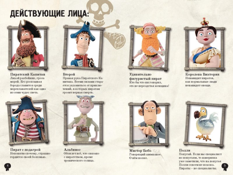 Иллюстрация 1 из 3 для Пираты! Банда неудачников.Лучшая пиратская история | Лабиринт - книги. Источник: Лабиринт