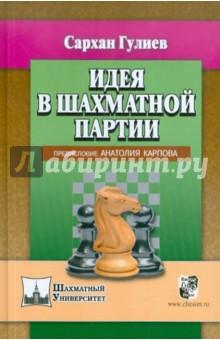 Гулиев Сархан Идея в шахматной партии. Предисловие Анатолия Карпова