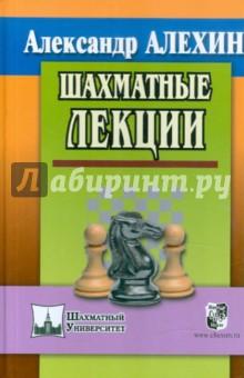 Алехин Александр Александрович Шахматные лекции