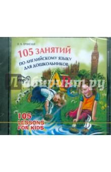 105 занятий по английскому языку для дошкольников (CDmp3)