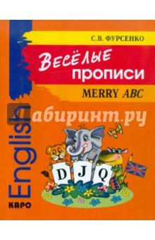 Веселые прописи английского языкаАнглийский для детей<br>Книга предназначена для детей дошкольного и младшего школьного возраста. В ней они найдут прописи английских букв, увлекательные задания и забавные рисунки, в которых прячутся буквы. Выполняя игровые задания, дети освоят технику написания букв английского алфавита и запомнят слова.<br>