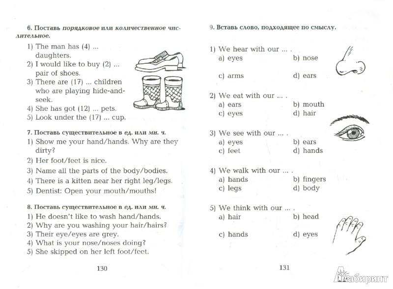 Занимательные упражнения английский язык